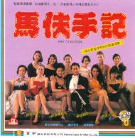 ดูหนังออนไลน์ฟรี Way to Success (1993) หนังฮ่องกงเกรดสามในตำนานอีกเรื่อง หนังเต็มเรื่อง หนังมาสเตอร์ ดูหนังHD ดูหนังออนไลน์ ดูหนังใหม่