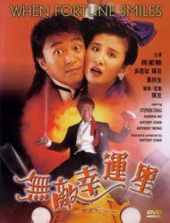 ดูหนังออนไลน์ฟรี When Fortune Smiles (1990) คนเล็กต้องเฮง หนังเต็มเรื่อง หนังมาสเตอร์ ดูหนังHD ดูหนังออนไลน์ ดูหนังใหม่