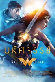ดูหนังออนไลน์ฟรี Wonder Woman (2017) วันเดอร์ วูแมน หนังเต็มเรื่อง หนังมาสเตอร์ ดูหนังHD ดูหนังออนไลน์ ดูหนังใหม่