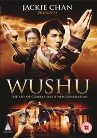 ดูหนังออนไลน์ฟรี Wushu (2008) เบ่งเต็มฟัด ไอ้หนุ่มวิ่งสู้ฟัด หนังเต็มเรื่อง หนังมาสเตอร์ ดูหนังHD ดูหนังออนไลน์ ดูหนังใหม่