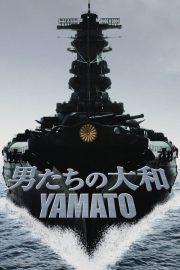 ดูหนังออนไลน์ฟรี Yamato (2005) ยามาโต้ พิฆาตยุทธการ หนังเต็มเรื่อง หนังมาสเตอร์ ดูหนังHD ดูหนังออนไลน์ ดูหนังใหม่
