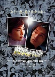 ดูหนังออนไลน์ฟรี Yomigaeri (2002) โยมิกาเอริ หนังเต็มเรื่อง หนังมาสเตอร์ ดูหนังHD ดูหนังออนไลน์ ดูหนังใหม่