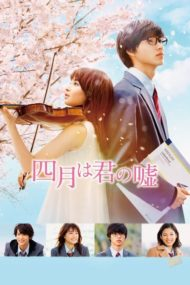 ดูหนังออนไลน์ฟรี Your Lie in April (2016) Shigatsu wa Kimi no Uso เพลงรักสองหัวใจ (คำโกหกในเดือนเมษา) หนังเต็มเรื่อง หนังมาสเตอร์ ดูหนังHD ดูหนังออนไลน์ ดูหนังใหม่