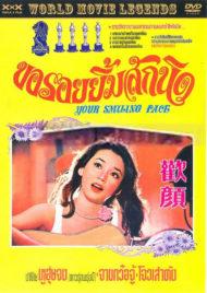 ดูหนังออนไลน์ฟรี Your Smiling Face (1979) ขอรอยยิ้มสักนิด หนังเต็มเรื่อง หนังมาสเตอร์ ดูหนังHD ดูหนังออนไลน์ ดูหนังใหม่