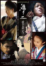 ดูหนังออนไลน์ฟรี Yumeji A Spurt of Love (2017) หนังเต็มเรื่อง หนังมาสเตอร์ ดูหนังHD ดูหนังออนไลน์ ดูหนังใหม่