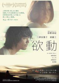 ดูหนังออนไลน์ฟรี Taksu (2014) หนังเต็มเรื่อง หนังมาสเตอร์ ดูหนังHD ดูหนังออนไลน์ ดูหนังใหม่
