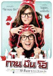 ดูหนังออนไลน์ฟรี กวน มึน โฮ (2010) หนังเต็มเรื่อง หนังมาสเตอร์ ดูหนังHD ดูหนังออนไลน์ ดูหนังใหม่