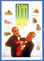 ดูหนังออนไลน์ฟรี ฉลุย 2531 (1988) หนังเต็มเรื่อง หนังมาสเตอร์ ดูหนังHD ดูหนังออนไลน์ ดูหนังใหม่