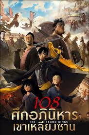 ดูหนังออนไลน์ฟรี 108 Demon Kings (2015) 108 ศึกอภินิหารเขาเหลียงซาน หนังเต็มเรื่อง หนังมาสเตอร์ ดูหนังHD ดูหนังออนไลน์ ดูหนังใหม่