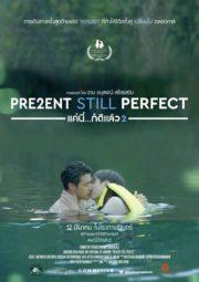 ดูหนังออนไลน์ฟรี 2 Present Still Perfect (2020) แค่นี้ก็ดีแล้ว 2 หนังเต็มเรื่อง หนังมาสเตอร์ ดูหนังHD ดูหนังออนไลน์ ดูหนังใหม่