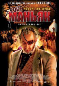 ดูหนังออนไลน์ฟรี 2001 Maniacs (2005) กองพันศพ เปิดนรกสับ หนังเต็มเรื่อง หนังมาสเตอร์ ดูหนังHD ดูหนังออนไลน์ ดูหนังใหม่