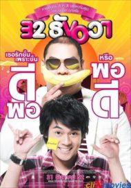 ดูหนังออนไลน์ฟรี 32 December Love Error (2009) 32 ธันวา หนังเต็มเรื่อง หนังมาสเตอร์ ดูหนังHD ดูหนังออนไลน์ ดูหนังใหม่