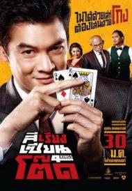 ดูหนังออนไลน์ฟรี 4 Kings (2014) สีเรียงเซียนโต๊ด หนังเต็มเรื่อง หนังมาสเตอร์ ดูหนังHD ดูหนังออนไลน์ ดูหนังใหม่