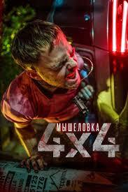 ดูหนังออนไลน์ฟรี 4×4 (2019) รถขังโจร หนังเต็มเรื่อง หนังมาสเตอร์ ดูหนังHD ดูหนังออนไลน์ ดูหนังใหม่