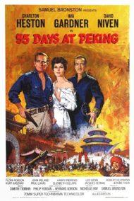 ดูหนังออนไลน์ฟรี 55 Days at Peking (1963) 55 วัน ใน ปักกิ่ง หนังเต็มเรื่อง หนังมาสเตอร์ ดูหนังHD ดูหนังออนไลน์ ดูหนังใหม่