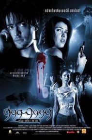 ดูหนังออนไลน์ฟรี 999-9999 ต่อติดตาย (2002) หนังเต็มเรื่อง หนังมาสเตอร์ ดูหนังHD ดูหนังออนไลน์ ดูหนังใหม่
