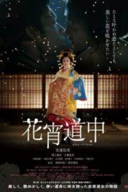 ดูหนังออนไลน์ฟรี A Courtesan with Flowered Skin (2014) เกอิชาซากุระ หนังเต็มเรื่อง หนังมาสเตอร์ ดูหนังHD ดูหนังออนไลน์ ดูหนังใหม่