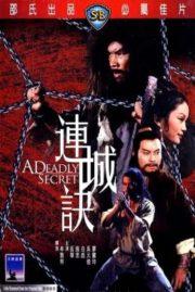 ดูหนังออนไลน์ฟรี A Deadly Secret (1980) ศึกวังไข่มุก หนังเต็มเรื่อง หนังมาสเตอร์ ดูหนังHD ดูหนังออนไลน์ ดูหนังใหม่