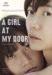 ดูหนังออนไลน์ฟรี A Girl At My Door (2014) หนังเต็มเรื่อง หนังมาสเตอร์ ดูหนังHD ดูหนังออนไลน์ ดูหนังใหม่