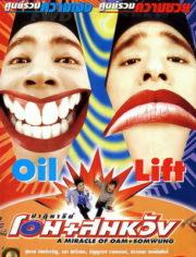 ดูหนังออนไลน์ฟรี A Miracle of Oam and Somwung (1998) ปาฏิหาริย์ โอม+สมหวัง หนังเต็มเรื่อง หนังมาสเตอร์ ดูหนังHD ดูหนังออนไลน์ ดูหนังใหม่