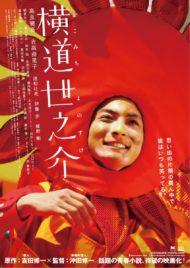 ดูหนังออนไลน์ฟรี A Story of Yonosuke (2013) เพื่อนที่ใครๆก็จดจำ หนังเต็มเรื่อง หนังมาสเตอร์ ดูหนังHD ดูหนังออนไลน์ ดูหนังใหม่