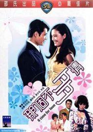 ดูหนังออนไลน์ฟรี A Time For Love (1970) รสหวานบนปลายลิ้น หนังเต็มเรื่อง หนังมาสเตอร์ ดูหนังHD ดูหนังออนไลน์ ดูหนังใหม่