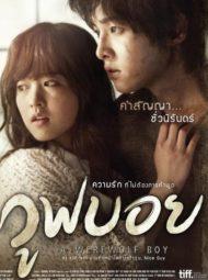ดูหนังออนไลน์ฟรี A Werewolf Boy (2012) วูฟบอย หนังเต็มเรื่อง หนังมาสเตอร์ ดูหนังHD ดูหนังออนไลน์ ดูหนังใหม่