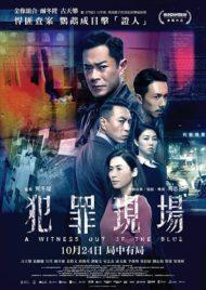 ดูหนังออนไลน์ฟรี A Witness out of the Blue (2019) พยานสีน้ำเงิน หนังเต็มเรื่อง หนังมาสเตอร์ ดูหนังHD ดูหนังออนไลน์ ดูหนังใหม่