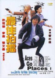 ดูหนังออนไลน์ฟรี ACES GO PLACES 1 (1982) โคตรเก่งมหาเฮง ภาค 1 หนังเต็มเรื่อง หนังมาสเตอร์ ดูหนังHD ดูหนังออนไลน์ ดูหนังใหม่