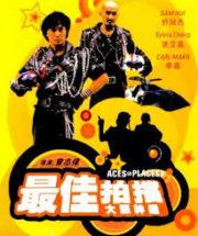 ดูหนังออนไลน์ฟรี ACES GO PLACES 2 (1983) โคตรเก่งมหาเฮง ภาค 2 หนังเต็มเรื่อง หนังมาสเตอร์ ดูหนังHD ดูหนังออนไลน์ ดูหนังใหม่