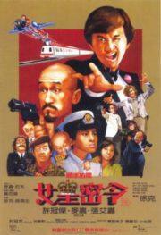ดูหนังออนไลน์ฟรี ACES GO PLACES 3 OUR MAN FROM BOND STREET (1984) โคตรเก่งมหาเฮง ภาค 3 หนังเต็มเรื่อง หนังมาสเตอร์ ดูหนังHD ดูหนังออนไลน์ ดูหนังใหม่