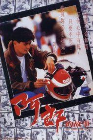 ดูหนังออนไลน์ฟรี All About Ah-Long (1989) อาหลาง หนังเต็มเรื่อง หนังมาสเตอร์ ดูหนังHD ดูหนังออนไลน์ ดูหนังใหม่