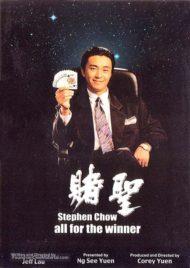 ดูหนังออนไลน์ฟรี All for the Winner (1990) คนตัดเซียน หนังเต็มเรื่อง หนังมาสเตอร์ ดูหนังHD ดูหนังออนไลน์ ดูหนังใหม่