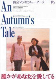 ดูหนังออนไลน์ฟรี An Autumns Tale (1987) ดอกไม้กับนายกระจอก หนังเต็มเรื่อง หนังมาสเตอร์ ดูหนังHD ดูหนังออนไลน์ ดูหนังใหม่