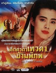 ดูหนังออนไลน์ฟรี An Eternal Combat (1991) ศึกคาถาเทวดาข้ามพิภพ หนังเต็มเรื่อง หนังมาสเตอร์ ดูหนังHD ดูหนังออนไลน์ ดูหนังใหม่