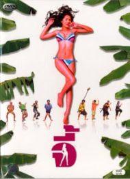 ดูหนังออนไลน์ฟรี Andaman Girl (2005) จี้ หนังเต็มเรื่อง หนังมาสเตอร์ ดูหนังHD ดูหนังออนไลน์ ดูหนังใหม่