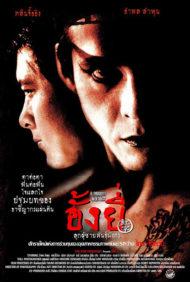 ดูหนังออนไลน์ฟรี Ang Yee (2000) อั้งยี่ ลูกผู้ชายพันธุ์มังกร หนังเต็มเรื่อง หนังมาสเตอร์ ดูหนังHD ดูหนังออนไลน์ ดูหนังใหม่
