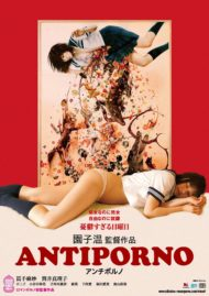 ดูหนังออนไลน์ฟรี Antiporno (2016) หนังเต็มเรื่อง หนังมาสเตอร์ ดูหนังHD ดูหนังออนไลน์ ดูหนังใหม่