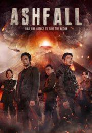 ดูหนังออนไลน์HD Ashfall (2019) นรกล้างเมือง หนังเต็มเรื่อง หนังมาสเตอร์ ดูหนังHD ดูหนังออนไลน์ ดูหนังใหม่
