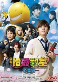ดูหนังออนไลน์HD Assassination Classroom The Graduation (2016) หนังเต็มเรื่อง หนังมาสเตอร์ ดูหนังHD ดูหนังออนไลน์ ดูหนังใหม่