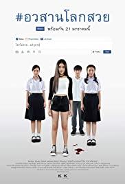 ดูหนังออนไลน์ฟรี Awasarn Lok Suay (2016) อวสานโลกสวย หนังเต็มเรื่อง หนังมาสเตอร์ ดูหนังHD ดูหนังออนไลน์ ดูหนังใหม่