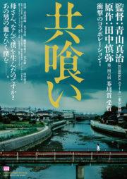 ดูหนังออนไลน์ฟรี Backwater (2013) หนังเต็มเรื่อง หนังมาสเตอร์ ดูหนังHD ดูหนังออนไลน์ ดูหนังใหม่
