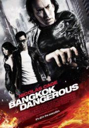 ดูหนังออนไลน์ฟรี Bangkok Dangerous (2008) ฮีโร่ เพชฌฆาต ล่าข้ามโลก หนังเต็มเรื่อง หนังมาสเตอร์ ดูหนังHD ดูหนังออนไลน์ ดูหนังใหม่