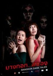 ดูหนังออนไลน์ฟรี Bangkok Dark Tales (2019) บางกอก สยอง หนังเต็มเรื่อง หนังมาสเตอร์ ดูหนังHD ดูหนังออนไลน์ ดูหนังใหม่