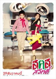 ดูหนังออนไลน์ฟรี Bangkok Sweety (2011) ส.ค.ส. สวีทตี้ หนังเต็มเรื่อง หนังมาสเตอร์ ดูหนังHD ดูหนังออนไลน์ ดูหนังใหม่