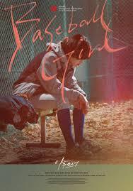 ดูหนังออนไลน์ฟรี Baseball Girl (2019) สาวเบสบอล หนังเต็มเรื่อง หนังมาสเตอร์ ดูหนังHD ดูหนังออนไลน์ ดูหนังใหม่