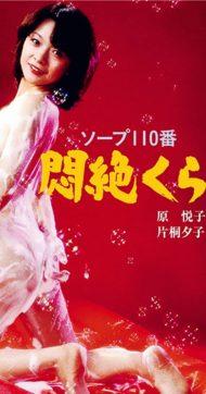 ดูหนังออนไลน์ฟรี Bathhouse 911 Jellyfish Bliss (1978) โรงอาบน้ำ หนังเต็มเรื่อง หนังมาสเตอร์ ดูหนังHD ดูหนังออนไลน์ ดูหนังใหม่