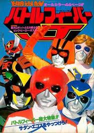 ดูหนังออนไลน์ฟรี Battle Fever J Movie (1979) แบทเทิลฟีเวอร์ เจ หนังเต็มเรื่อง หนังมาสเตอร์ ดูหนังHD ดูหนังออนไลน์ ดูหนังใหม่