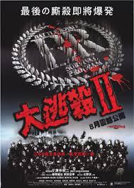 ดูหนังออนไลน์ฟรี Battle Royale 2 Requiem (2003) เกมนรก โรงเรียนพันธุ์โหด 2 หนังเต็มเรื่อง หนังมาสเตอร์ ดูหนังHD ดูหนังออนไลน์ ดูหนังใหม่