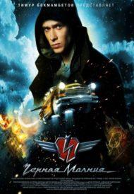 ดูหนังออนไลน์ฟรี Black Lightning (2009) เหาะทะลุฟ้า ซิ่งมหาประลัย หนังเต็มเรื่อง หนังมาสเตอร์ ดูหนังHD ดูหนังออนไลน์ ดูหนังใหม่